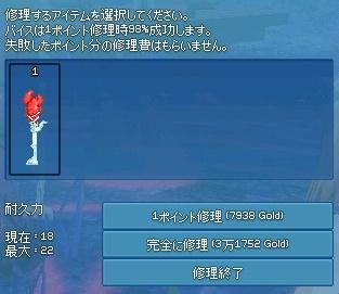 mabinogi_2016_05_17_008.jpg