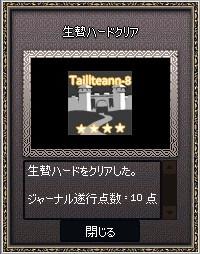 mabinogi_2016_06_03_022.jpg