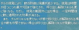 mabinogi_2016_06_22_008.jpg