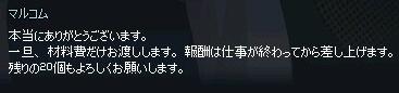 mabinogi_2016_07_14_005.jpg