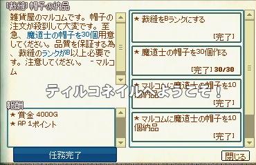 mabinogi_2016_07_14_007.jpg