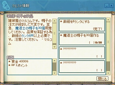mabinogi_2016_07_14_091.jpg