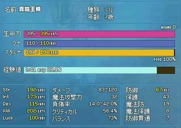 mabinogi_2016_08_23_039.jpg