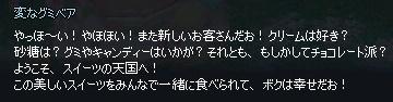mabinogi_2016_08_25_003.jpg