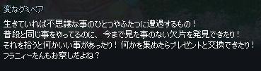 mabinogi_2016_08_25_004.jpg