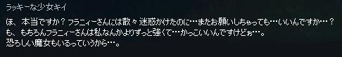 mabinogi_2016_09_16_018.jpg