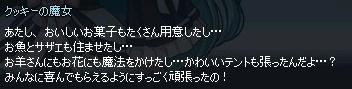 mabinogi_2016_09_19_010.jpg