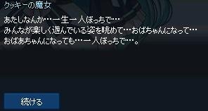 mabinogi_2016_09_19_018.jpg