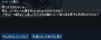 mabinogi_2016_09_19_019.jpg