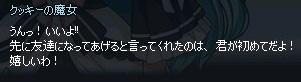 mabinogi_2016_09_19_022.jpg