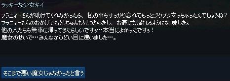 mabinogi_2016_09_19_034.jpg
