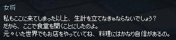 mabinogi_2016_10_13_005.jpg