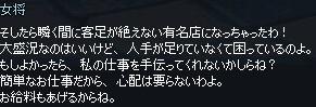 mabinogi_2016_10_13_006.jpg