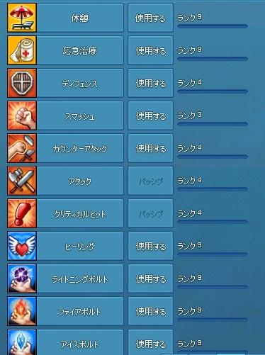 mabinogi_2016_10_20_009.jpg