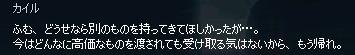 mabinogi_2016_11_09_007.jpg