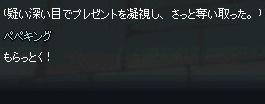 mabinogi_2016_11_09_021.jpg