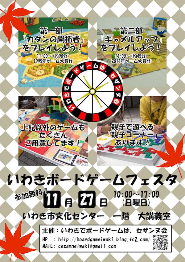 ボードゲームフェスタ(ポスター)(カラー) 2