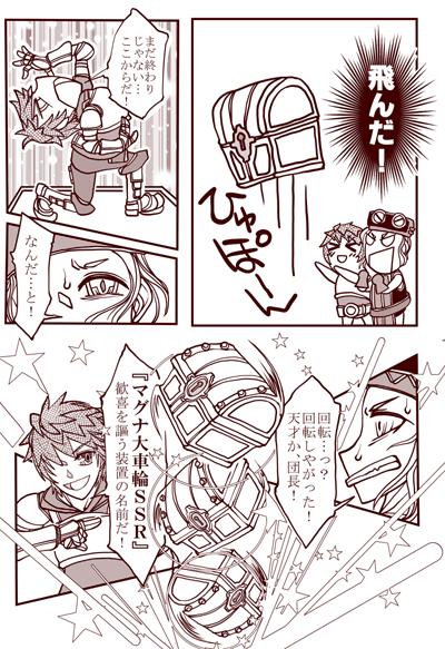 サンプル91_団長3