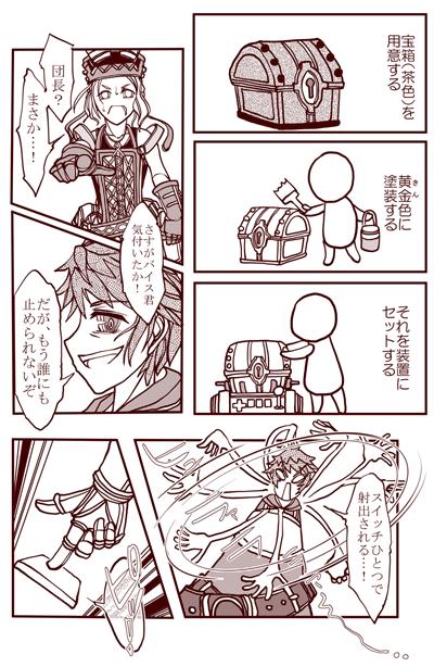 サンプル91_団長2