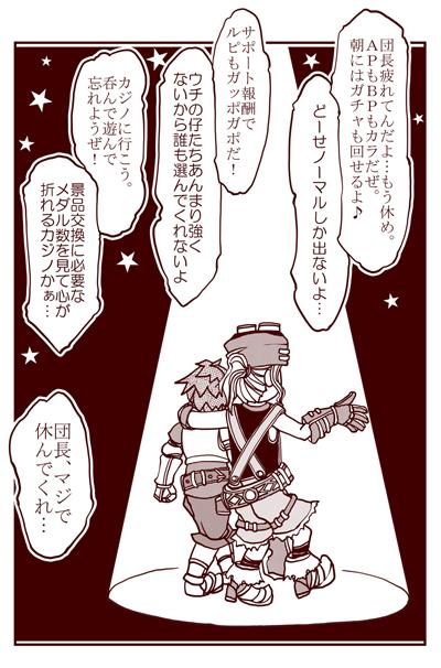 サンプル91_団長5