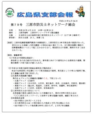 hiroshima280424-1