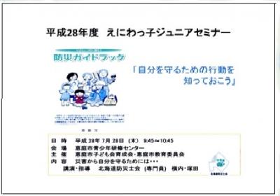 hokaido280728-1