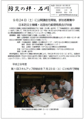 ishikawa280810-1