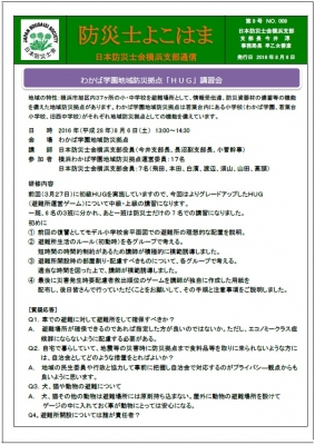 yokohama280806-1