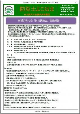 yokohama281001-1