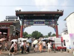 南鑼鼓巷駅 Nan Luo Gu Xiang