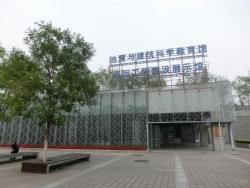北京市规划展览馆(北京市規画展覧館)