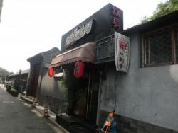 福祥胡同 刺青店