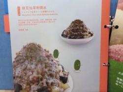 リョクトウ仙草(センソウ)ゼリーと粉粿(フングイ)のかき氷
