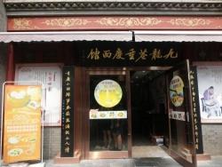 九龍巷重慶面館