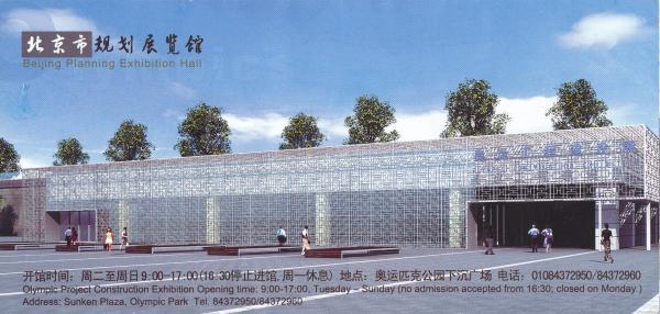 北京市規画展覧館
