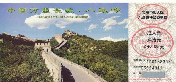 中国万里長城・八達嶺