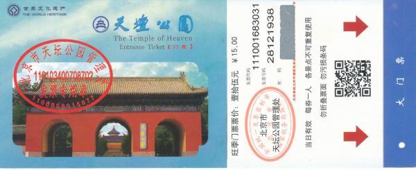 天壇公園 Ticket