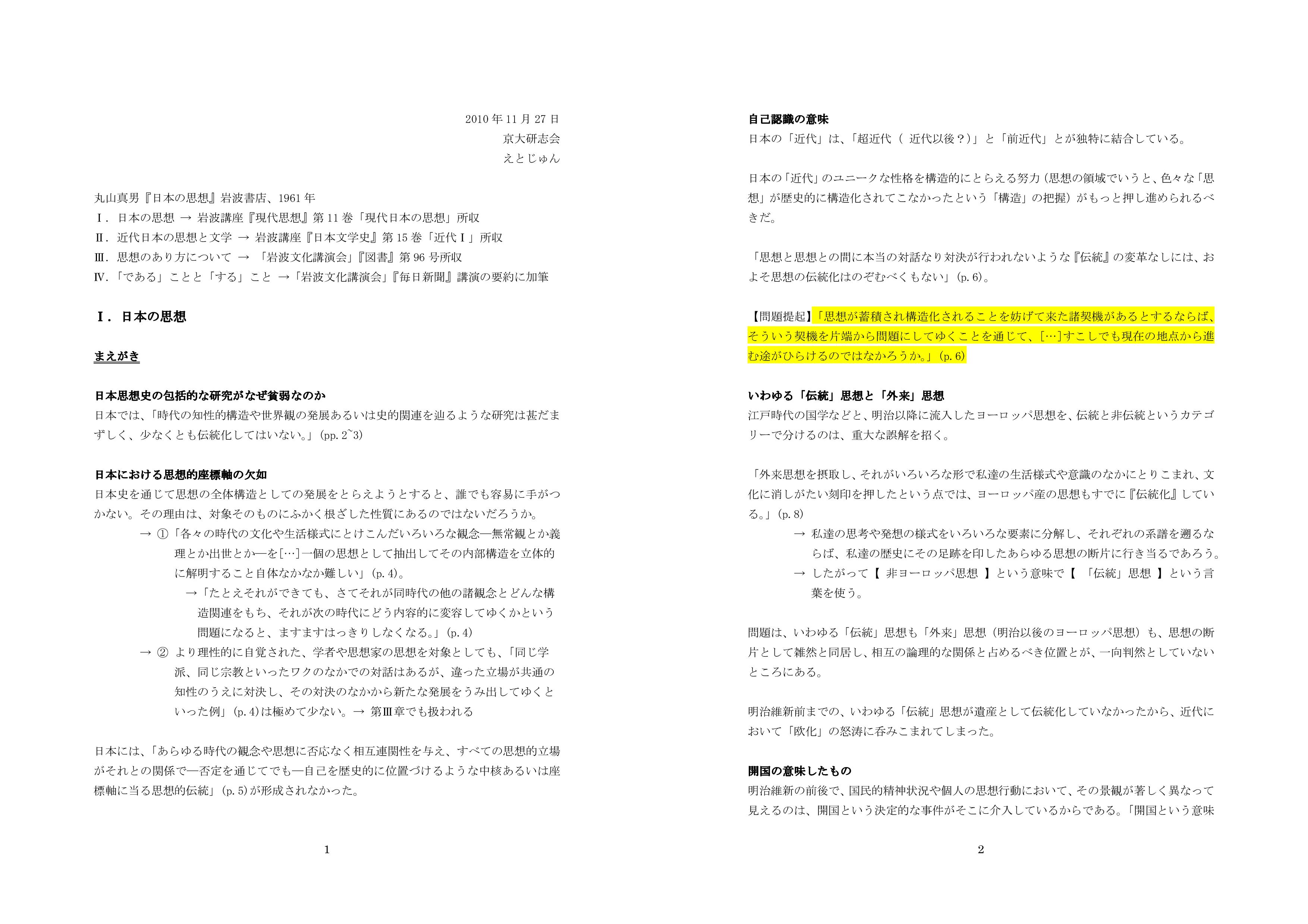 日本の思想(第一章)-001