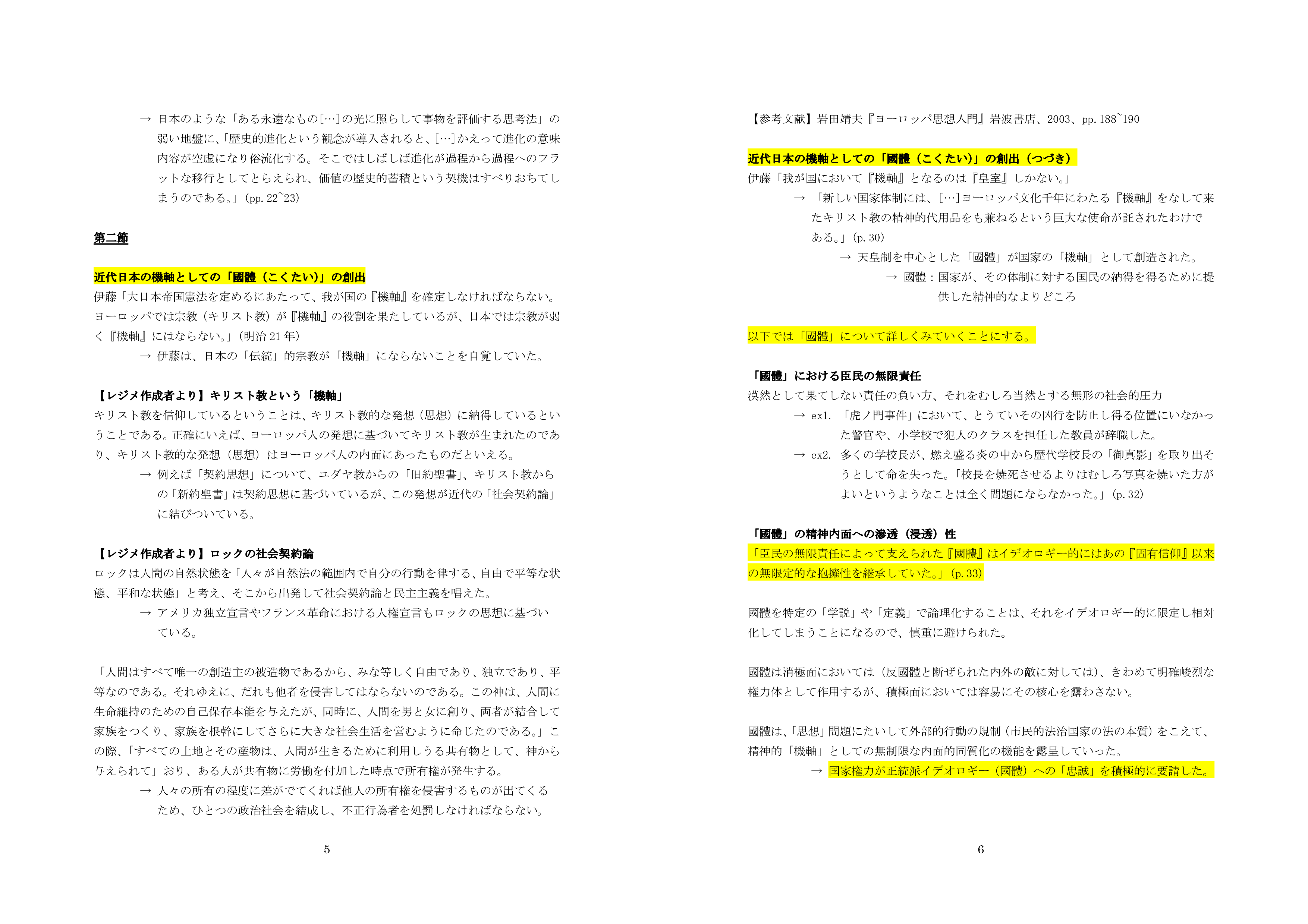 日本の思想(第一章)-003
