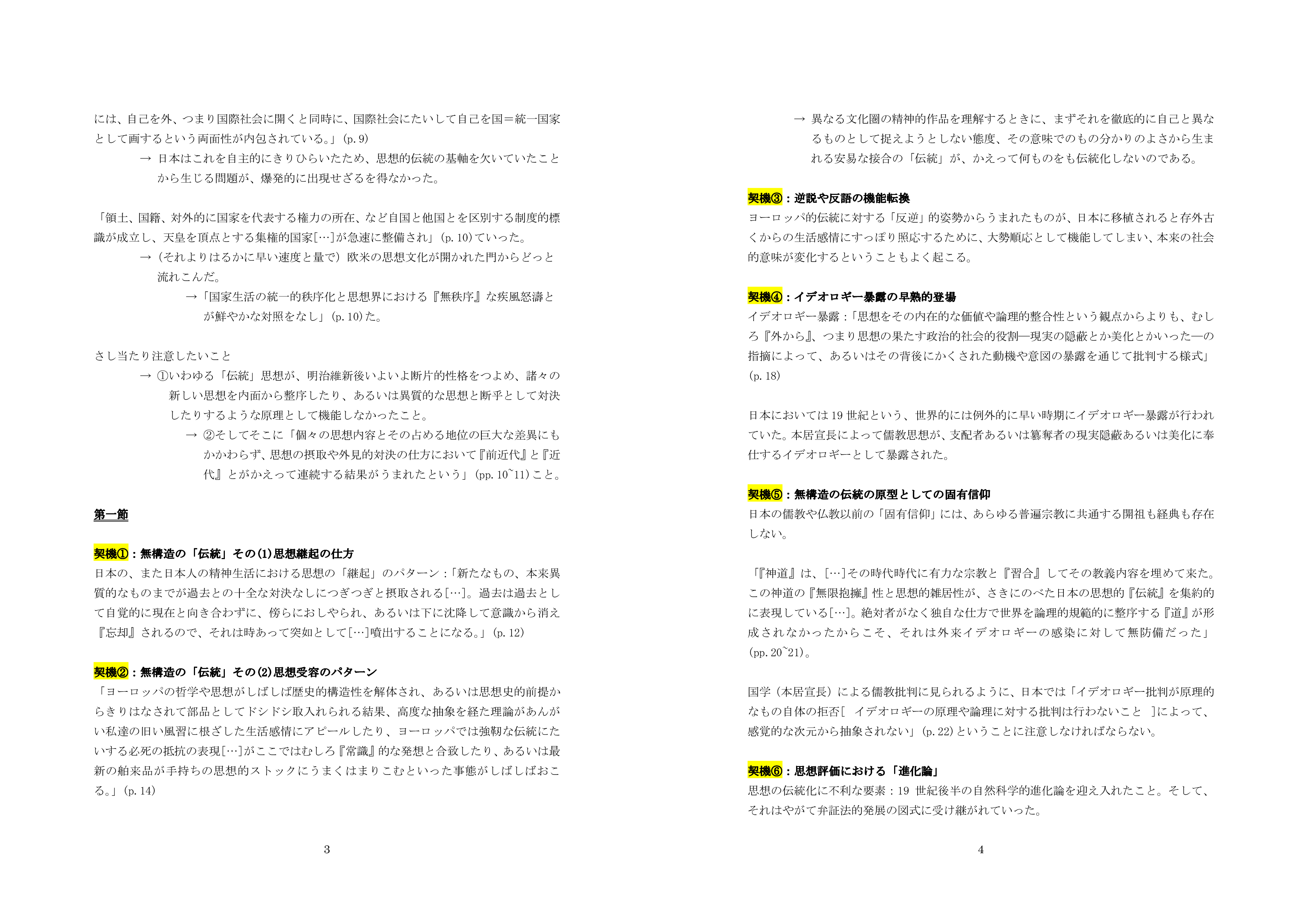 日本の思想(第一章)-002