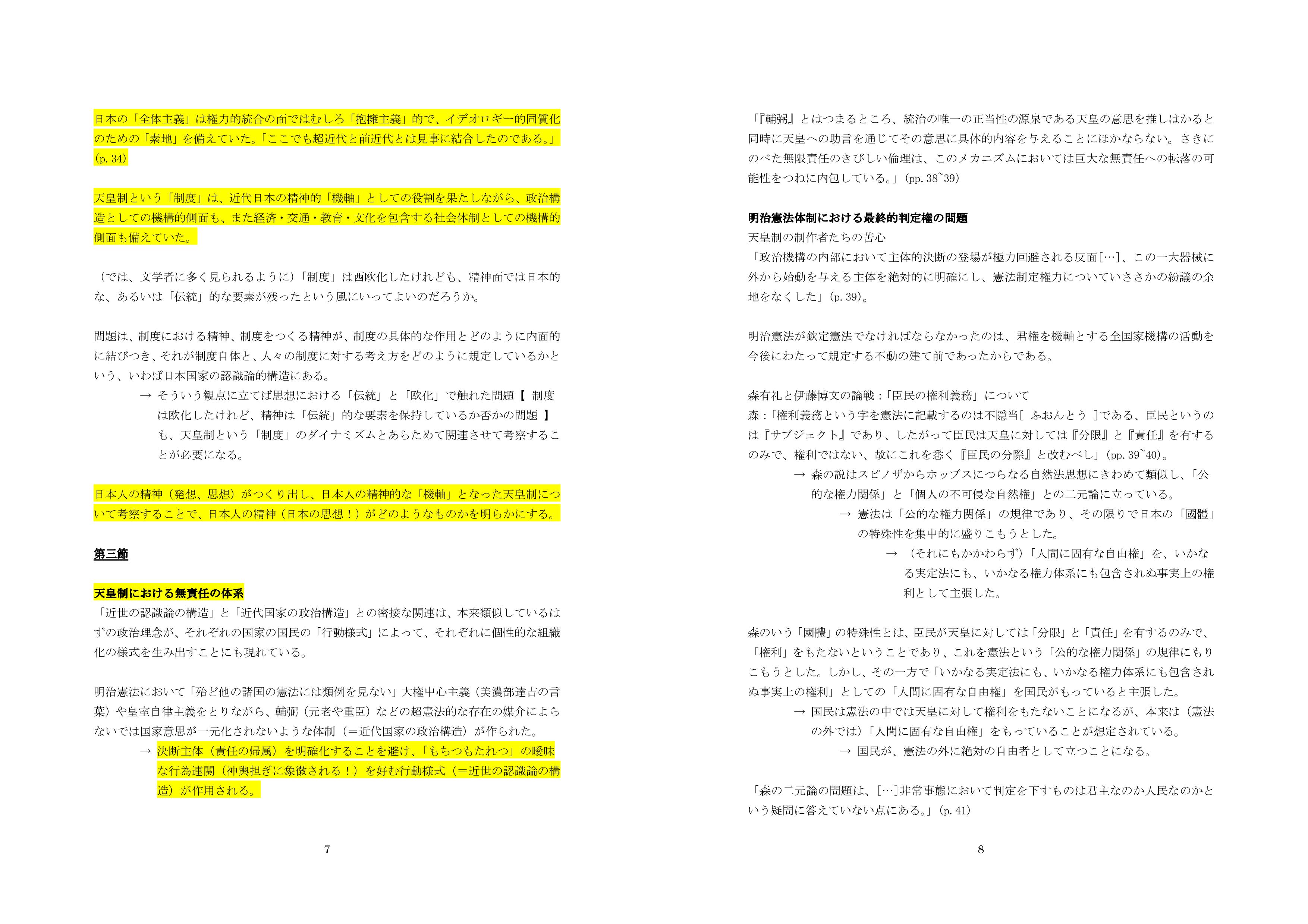 日本の思想(第一章)-004