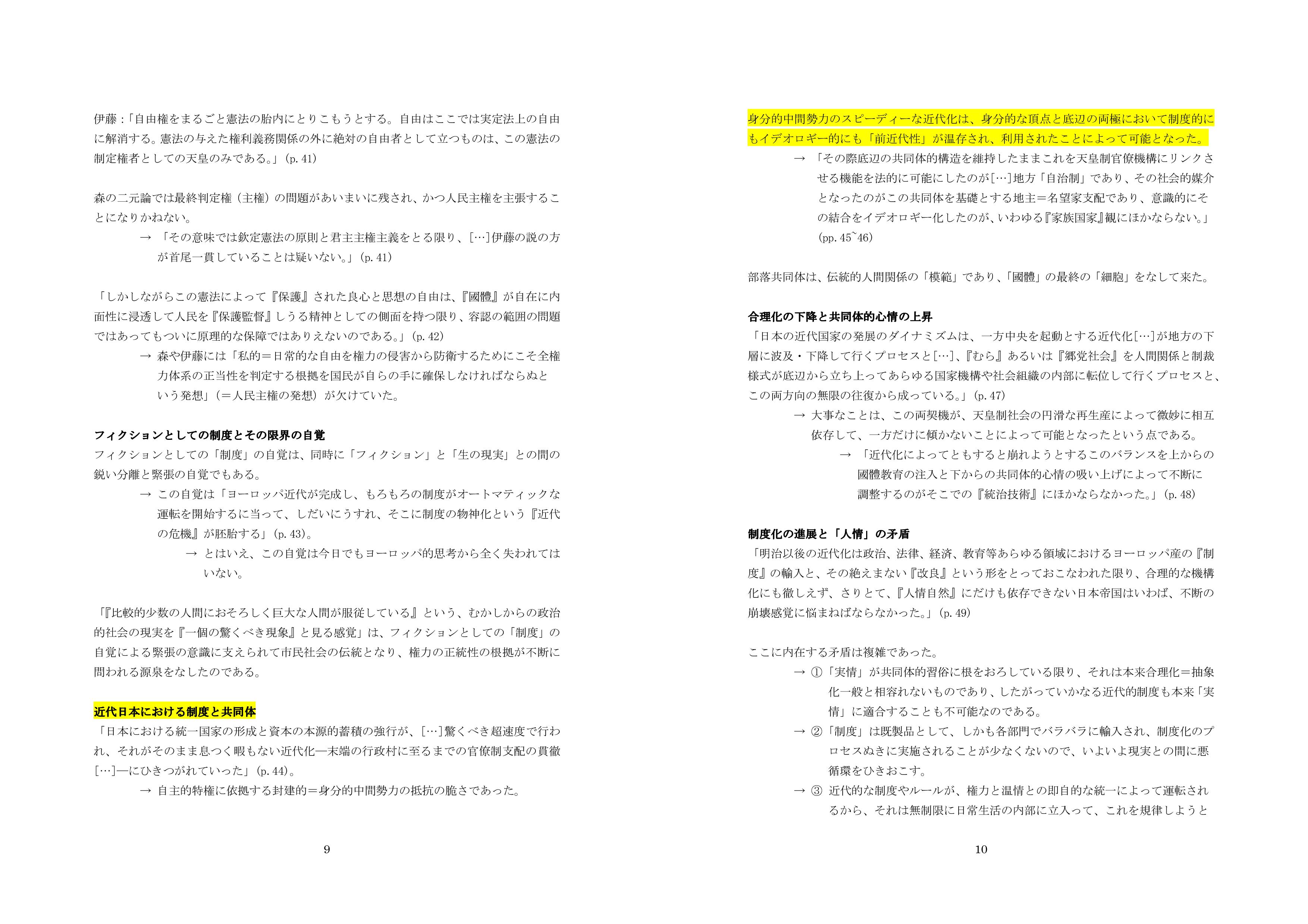 日本の思想(第一章)-005