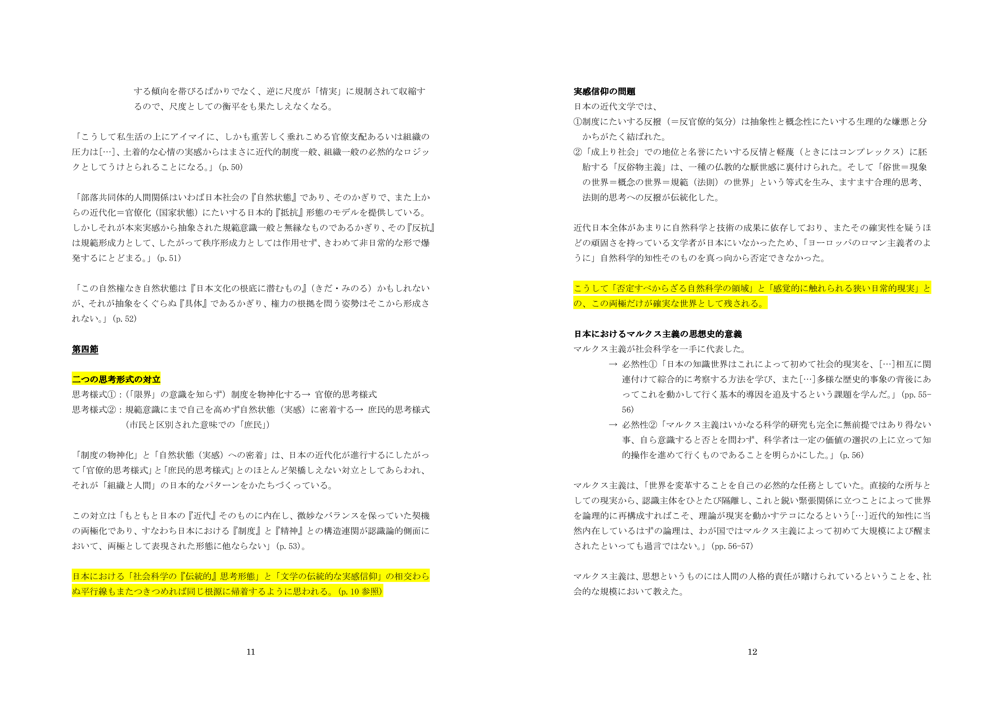 日本の思想(第一章)-006