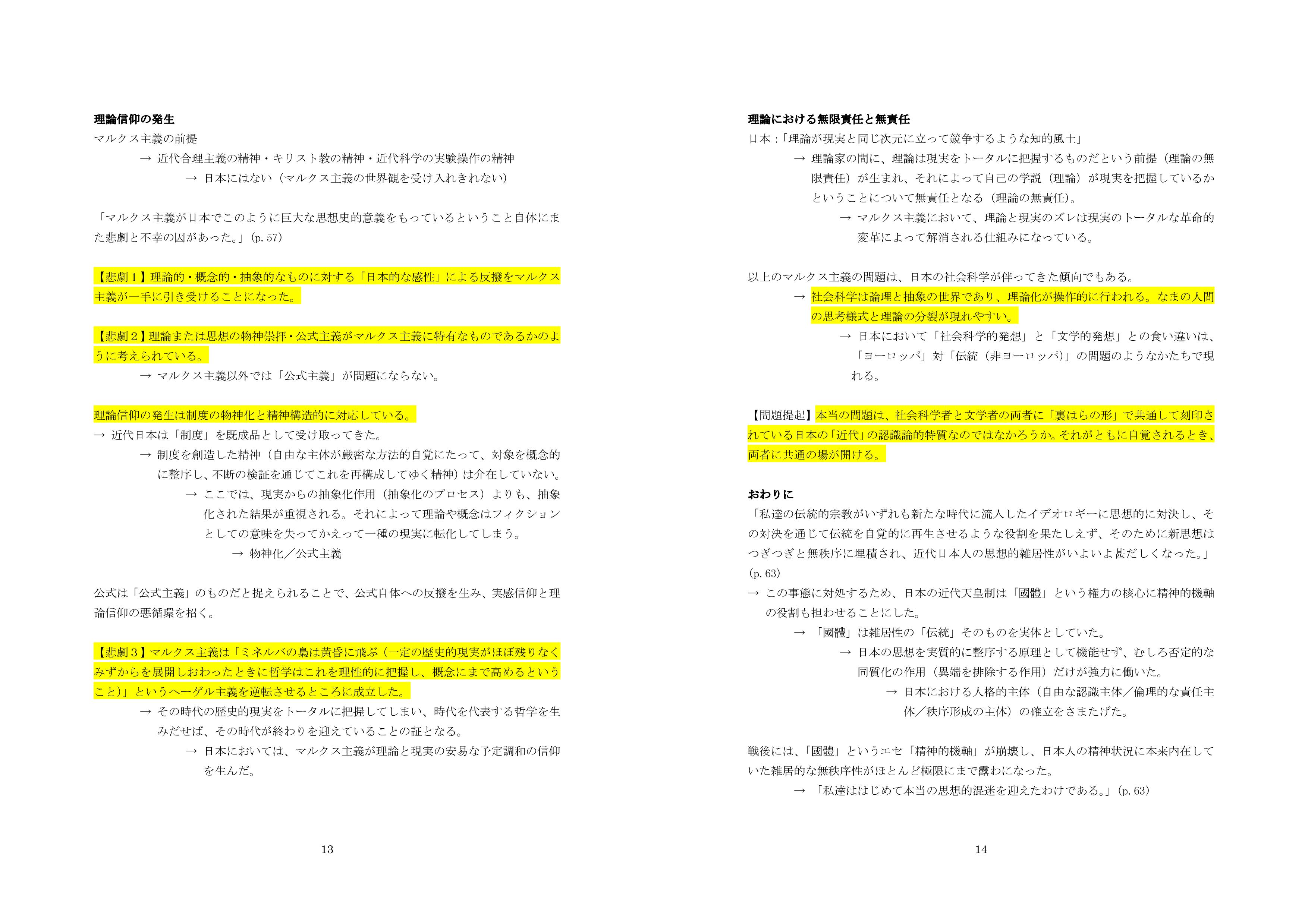 日本の思想(第一章)-007