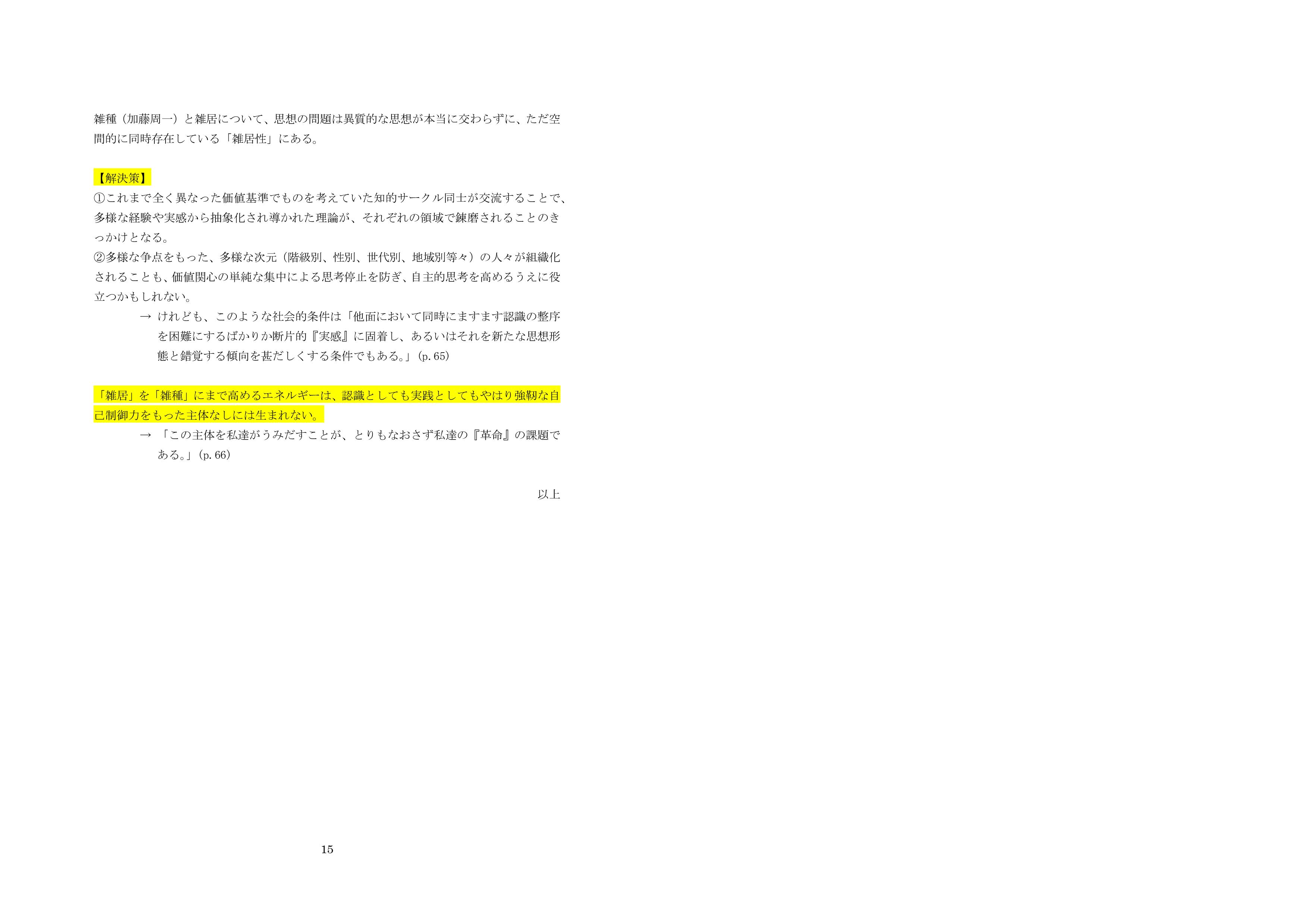 日本の思想(第一章)-008