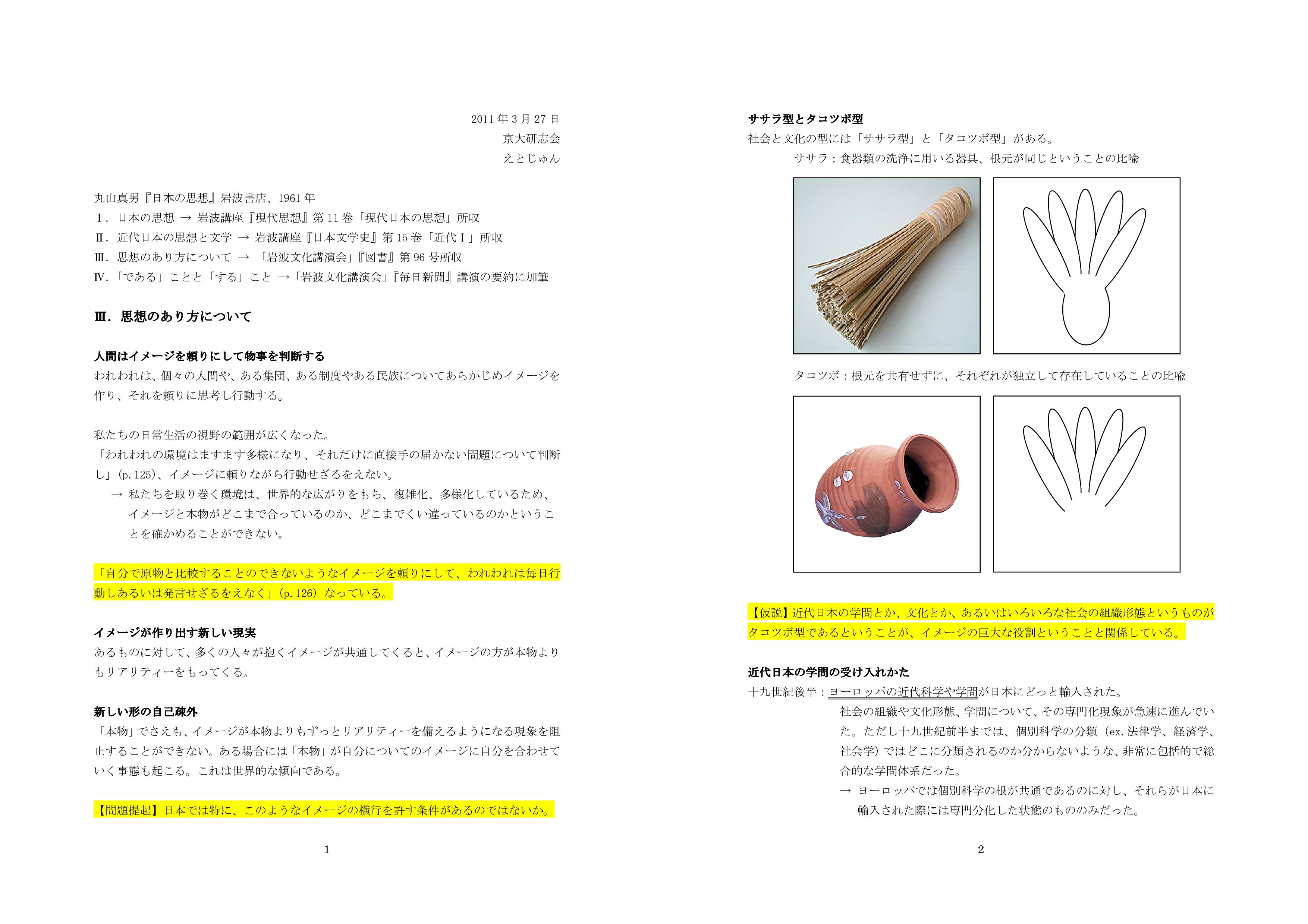 日本の思想(第三章)-001