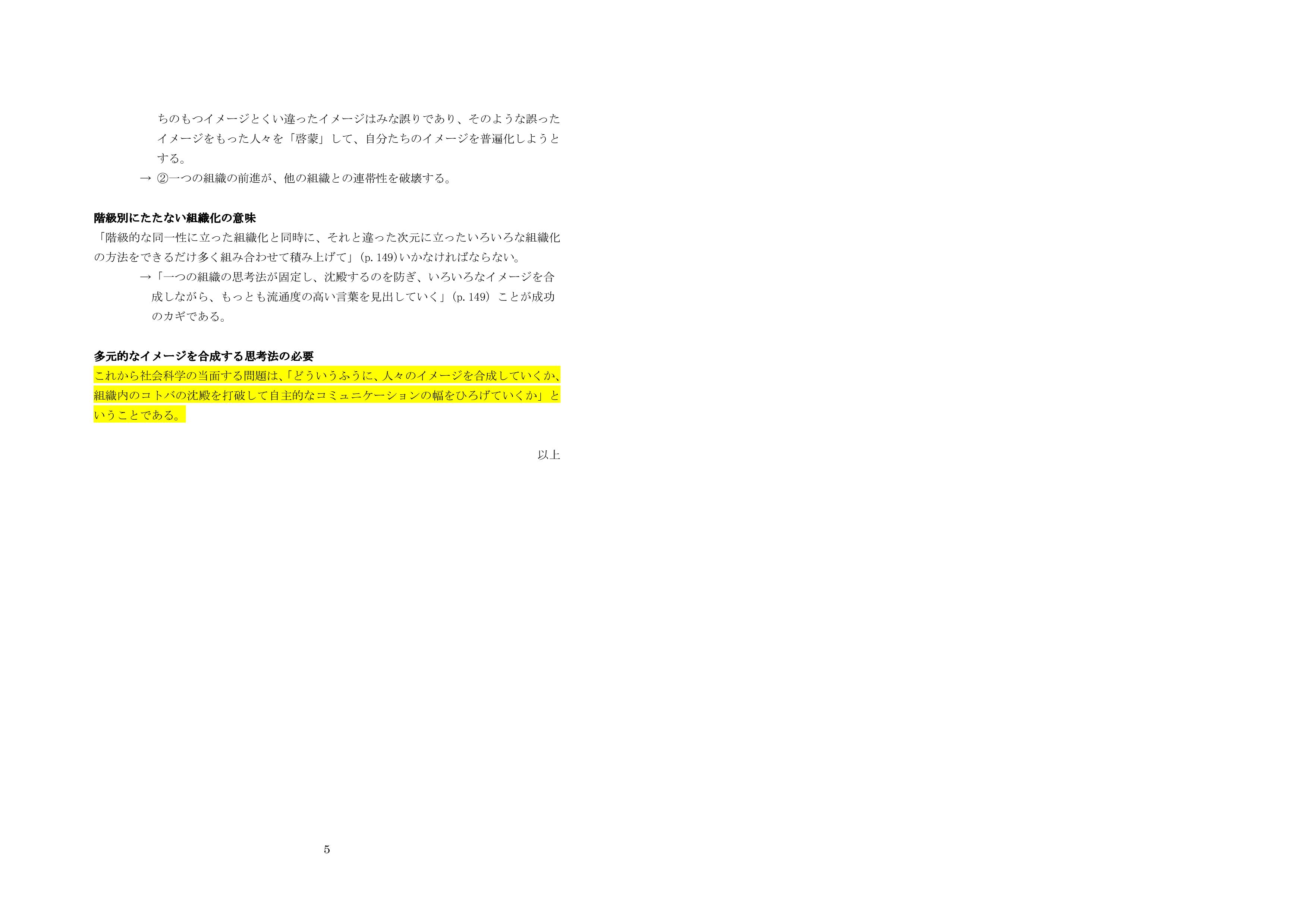 日本の思想(第三章)-003