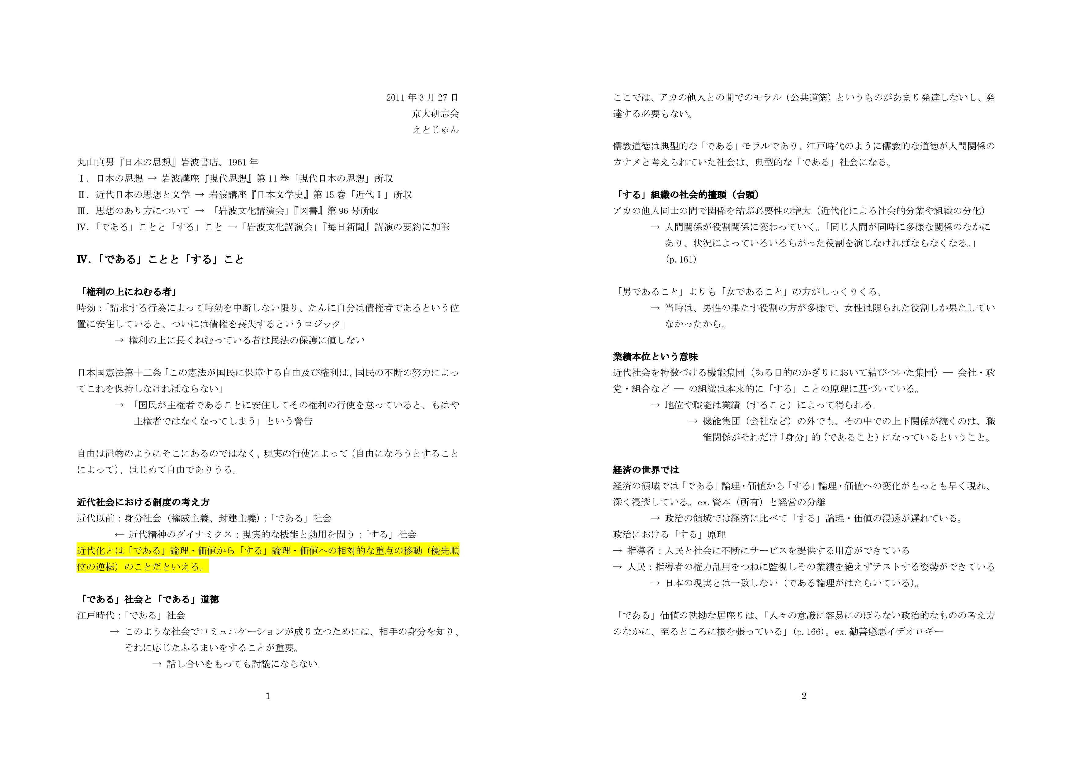日本の思想(第四章)-001
