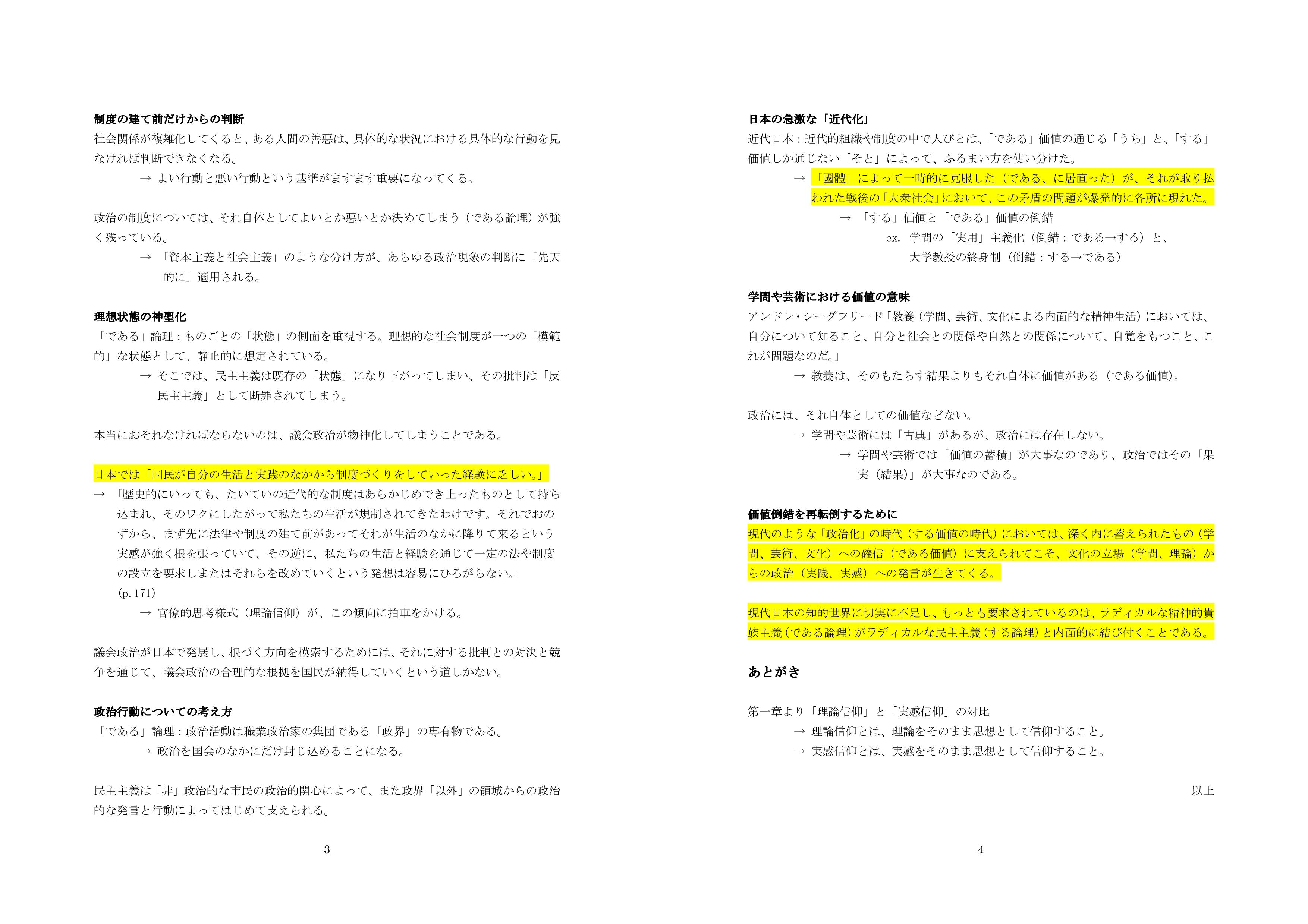 日本の思想(第四章)-002