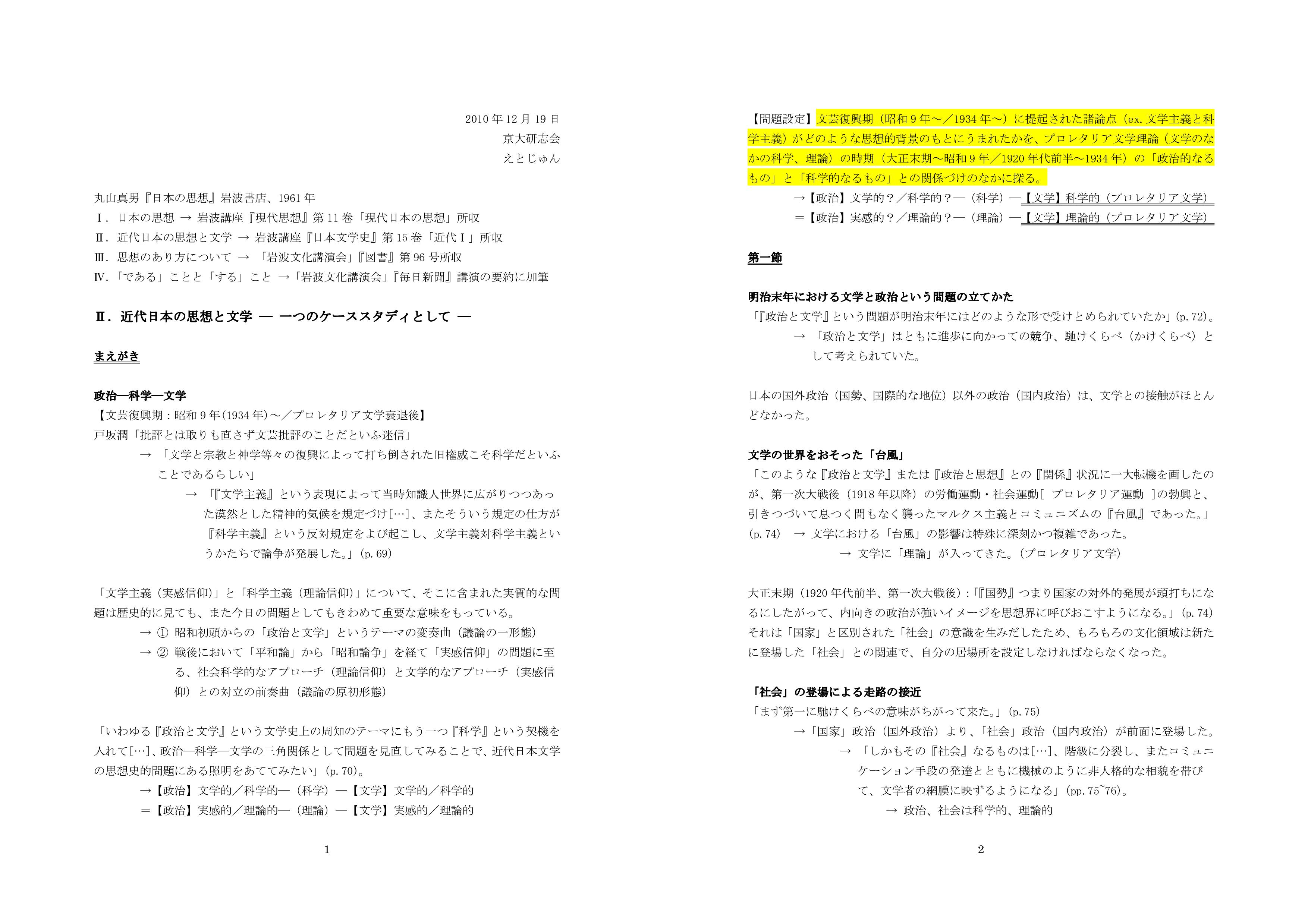 日本の思想(第二章)-001